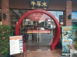 Chinatown Visitor Centre-03