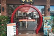 Chinatown Visitor Centre
